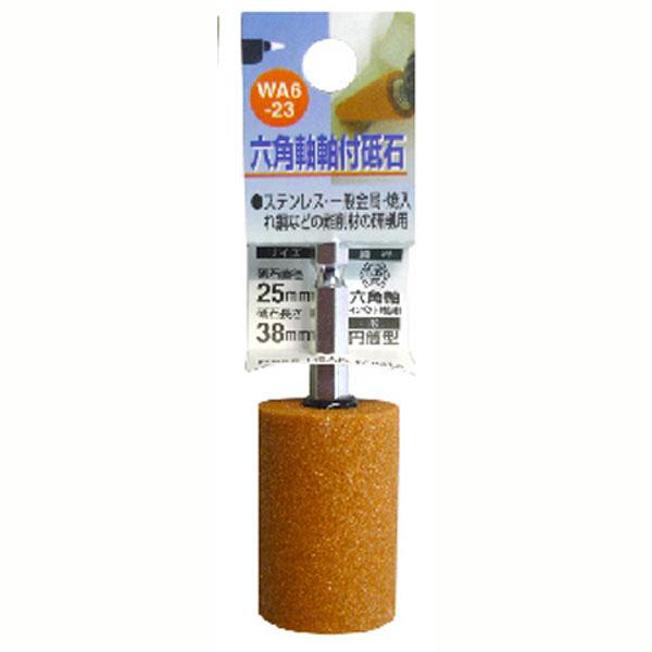 三共コーポレーション H&H 軸付砥石(六角軸) 円筒型 WA6-23 (直送品)
