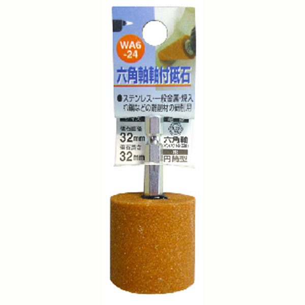 三共コーポレーション H&H 軸付砥石(六角軸) 円筒型 WA6-24 (直送品)