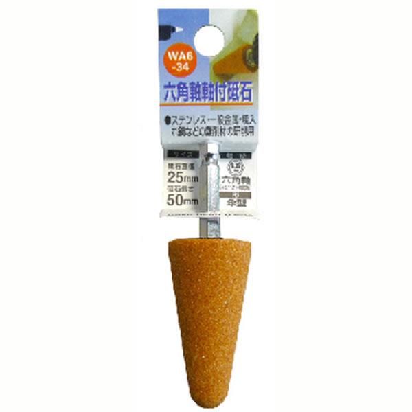 三共コーポレーション H&H 軸付砥石(六角軸) 傘型 WA6-34 (直送品)