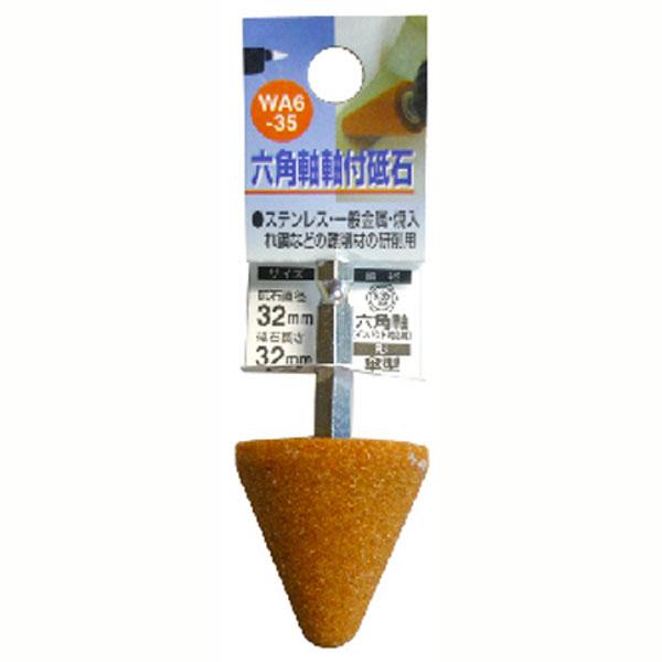 三共コーポレーション H&H 軸付砥石(六角軸) 傘型 WA6-35 (直送品)