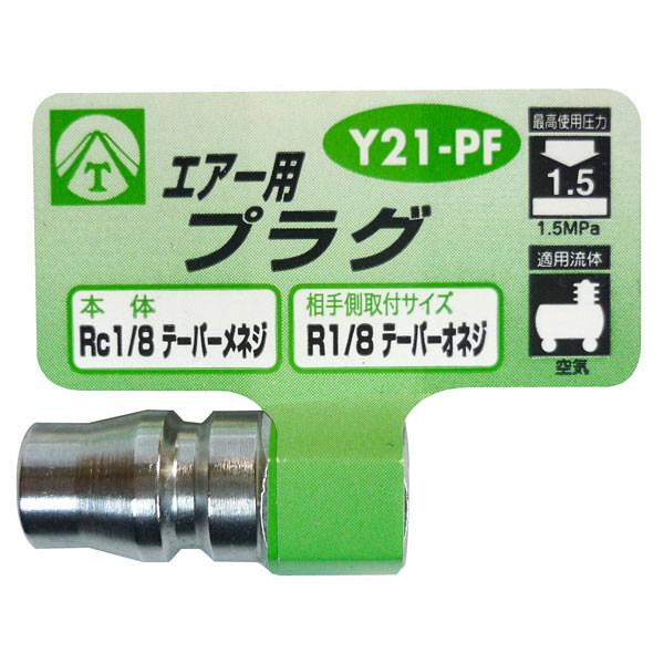 三共コーポレーション エアープラグ Y21-PF (直送品)