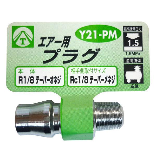 三共コーポレーション エアープラグ Y21-PM (直送品)