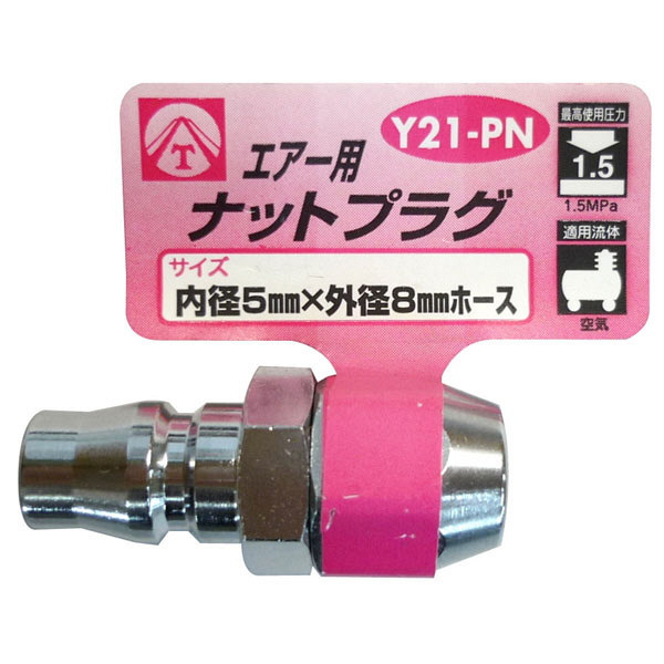 三共コーポレーション エアーナットプラグ Y21-PN (直送品)
