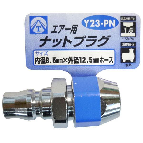 三共コーポレーション エアーナットプラグ Y23-PN (直送品)