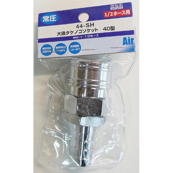 三共コーポレーション ヤマト スタンダード タケノコソケット Y44-SH (直送品)
