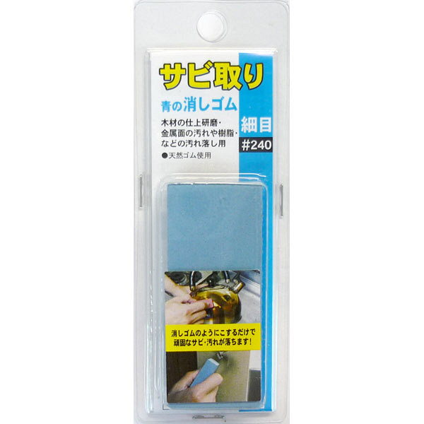 三共コーポレーション H&H サビ取り 青の消しゴム 細目 (直送品)