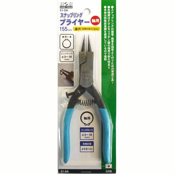 三共コーポレーション H&H スナップリングプライヤー 51-0A 軸用・直 (直送品)