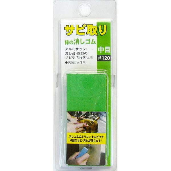 三共コーポレーション H&H サビ取り 緑の消しゴム 中目 (直送品)