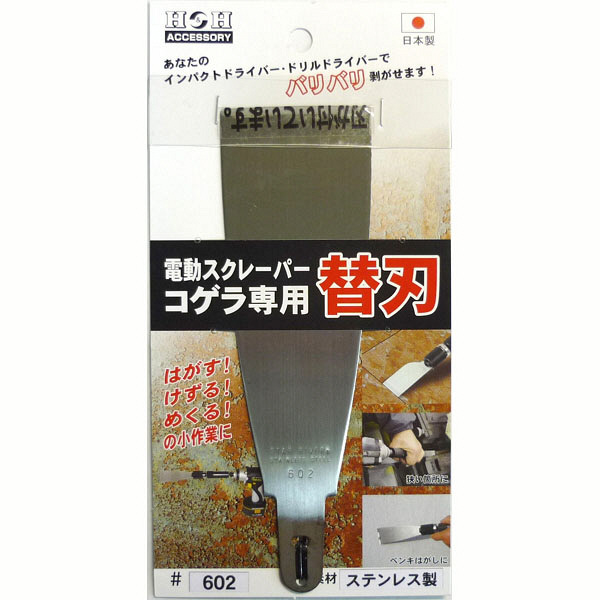 三共コーポレーション H&H コゲラ用替刃(ステンレス製)台紙 #602 (直送品)