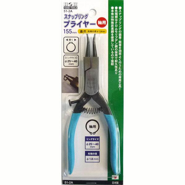 三共コーポレーション H&H スナップリングプライヤー 51-2A 軸用・直 (直送品)