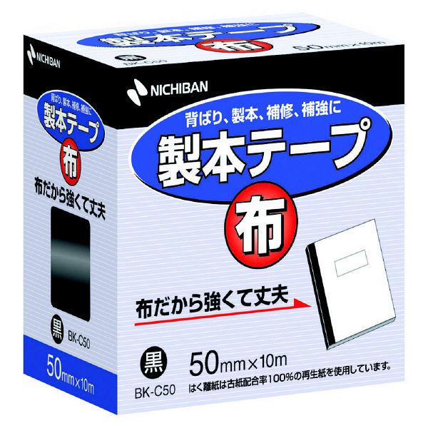 ニチバン 製本テープ布 BKーC506 1巻 (直送品)
