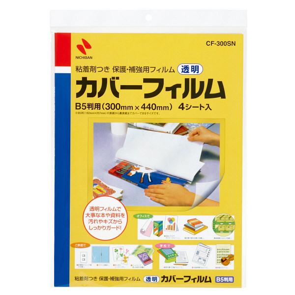ニチバン カバーフィルム シートタイプB5用 CFー300SN 1パック(4枚入) (直送品)