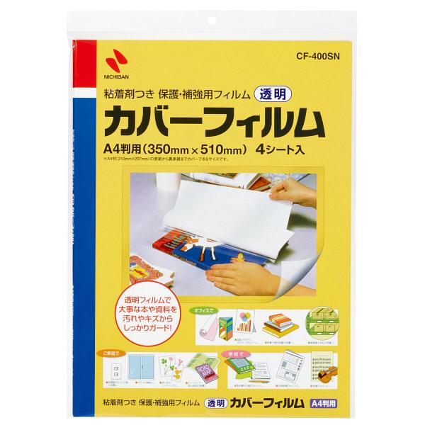ニチバン カバーフィルム シートタイプA4用 CFー400SN 1パック(4枚入) (直送品)