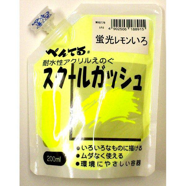 ぺんてる スクールガッシュ 蛍光レモン色79 WXGT79 (直送品)