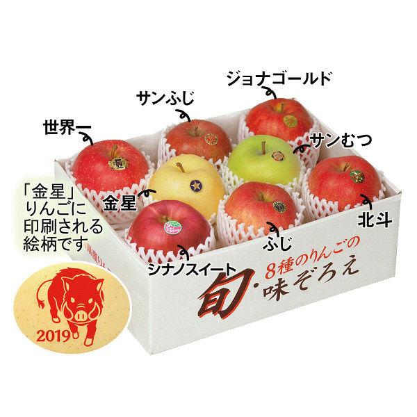 青森県産 りんご8種詰め合わせ 干支入り