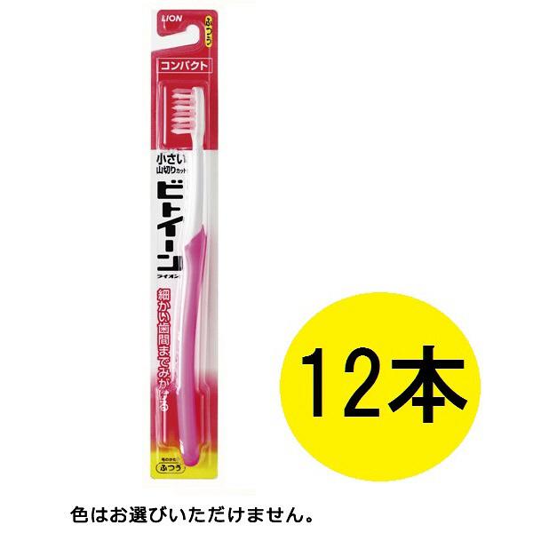 ビトイーン歯ブラシコンパクトふつう12本