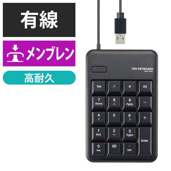 エレコム USB有線テンキーボードハブ付