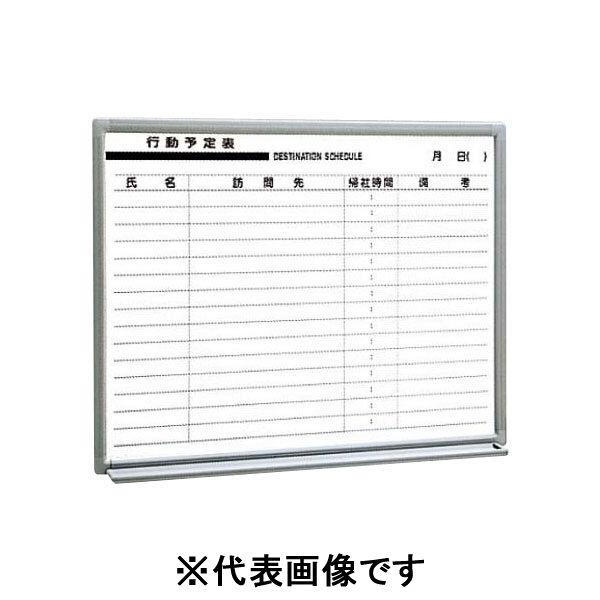 岡村製作所 行動予定表 幅900×奥行112×高さ653mm (直送品)