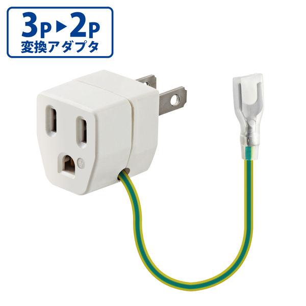 エレコム 3P→2P変換アダプタ