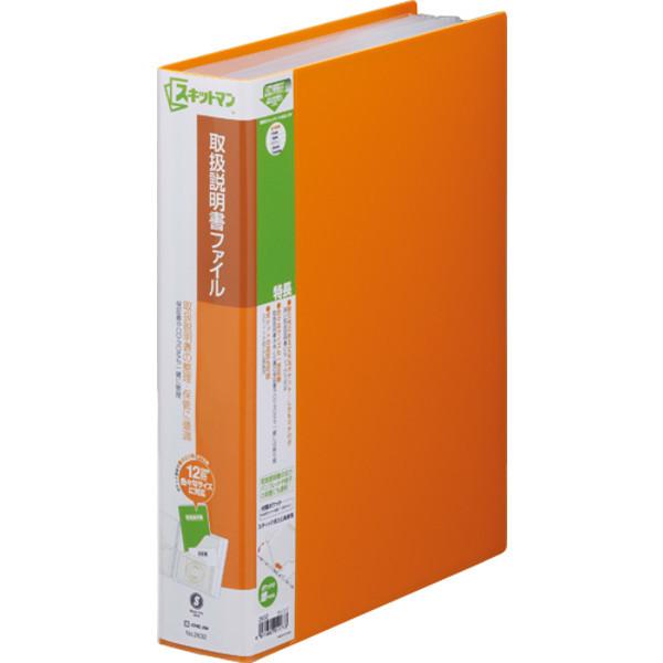 キングジム A4S取扱説明書ファイル オレンジ 2632オレ (直送品)