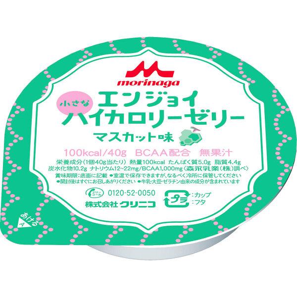 エンジョイ小さなハイカロリーゼリー マスカット味 651850 1箱(24個) クリニコ (直送品)