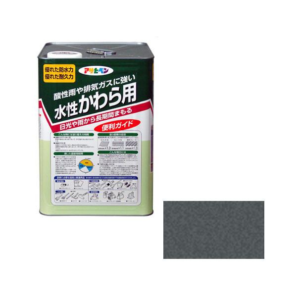 アサヒペン AP 水性かわら用 14L 銀黒 9010003 (直送品)