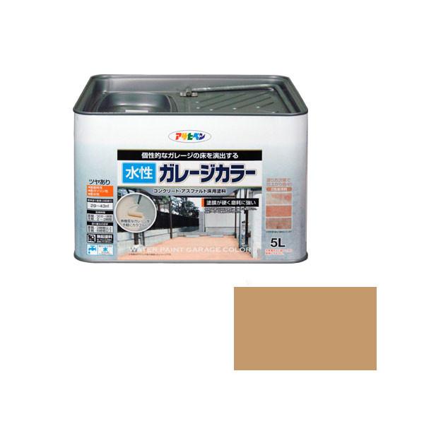 アサヒペン AP 水性ガレージカラー 5L オータムサンド 9011138 (直送品)