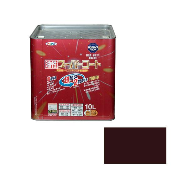 アサヒペン AP 油性スーパーコート 10L こげ茶 9011894 (直送品)