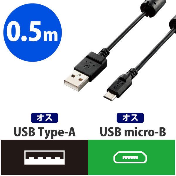 エレコム デジカメ用USBケーブル microB フェライトコア 0.5m DGW-AMBF05BK (直送品)