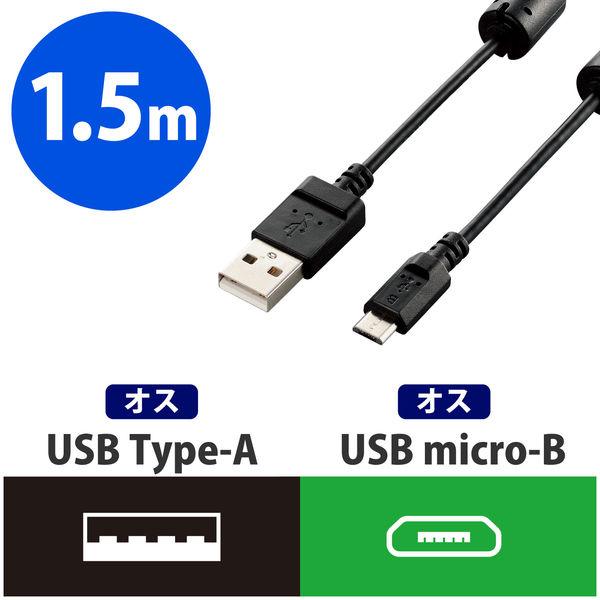 エレコム デジカメ用USBケーブル フェライトコア microB 1.5m DGW-AMBF15BK 1個 (直送品)