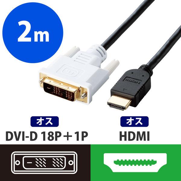 エレコム HDMI-DVI変換ケーブル 2m ブラック DH-HTD20BK (直送品)