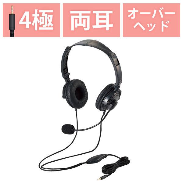 エレコム ヘッドセット(4極両耳折りたたみオーバーヘッド) HS-HP20TBK (直送品)