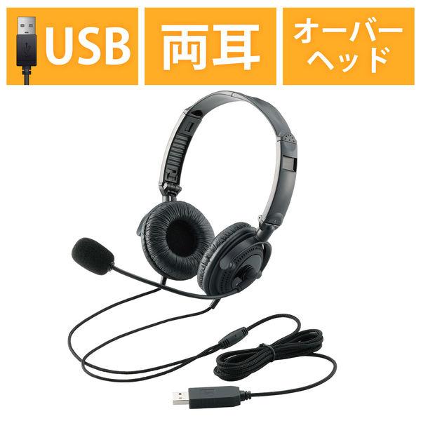エレコム USBヘッドセット(両耳オーバーヘッド) HS-HP20UBK (直送品)