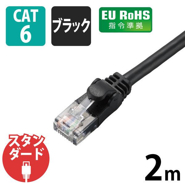 エレコム LANケーブル CAT6 準拠 2m ブラック LD-GPN/BK2 (直送品)