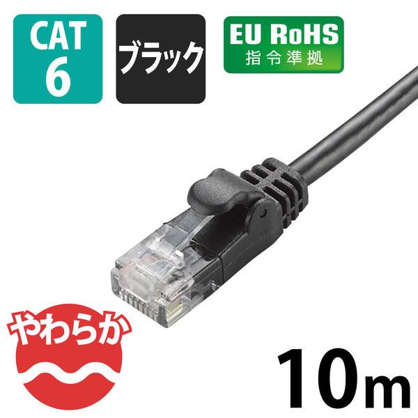 エレコム やわらかLANケーブル CAT6 10m ブラック LD-GPY/BK10 (直送品)