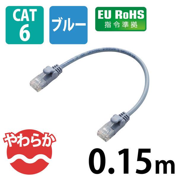 エレコム やわらかLANケーブル CAT6 0.15m ブルー LD-GPY/BU015 (直送品)