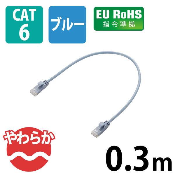 エレコム やわらかLANケーブル CAT6 0.3m ブルー LD-GPY/BU03 (直送品)