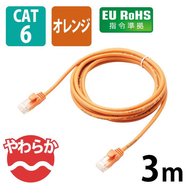 エレコム やわらかLANケーブル CAT6 3m オレンジ LD-GPY/DR3 (直送品)