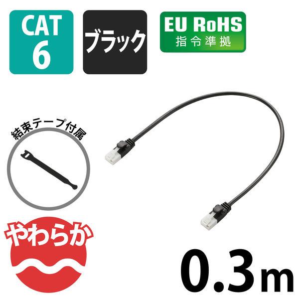エレコム ツメ折れ防止短尺LANケーブル(Cat6準拠) LD-GPYTB/BK03 (直送品)