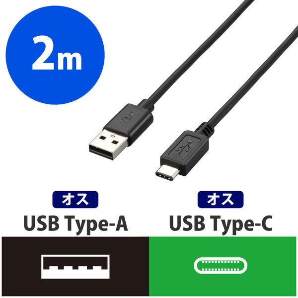 エレコム USB2.0ケーブル ノーマル A-Cタイプ ブラック 2m U2C-AC20BK 1個 (直送品)