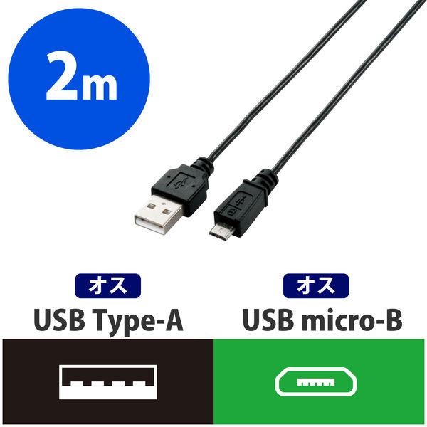 エレコム 極細Micro-USB(A-MicroB)ケーブル U2C-AMBX20BK (直送品)