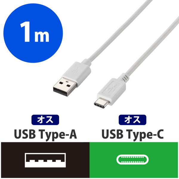 エレコム USB2.0ケーブル A-TypeC ホワイト 1.0m U2C-APAC10WH 1個 (直送品)