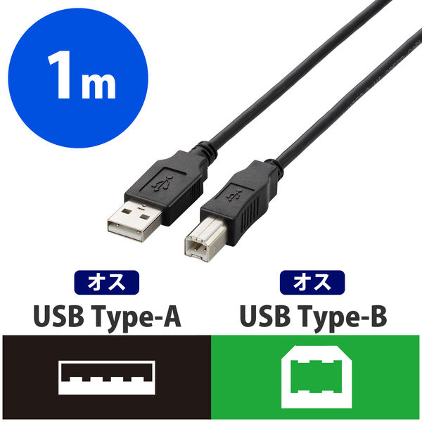 エレコム USB2.0ケーブル ノーマル A-Bタイプ ブラック 1m U2C-BN10BK 1個 (直送品)