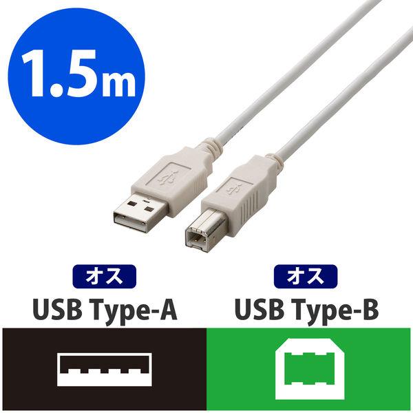 エレコム USB2.0ケーブル ノーマル A-Bタイプ ホワイト 1.5m U2C-BN15WH 1個 (直送品)
