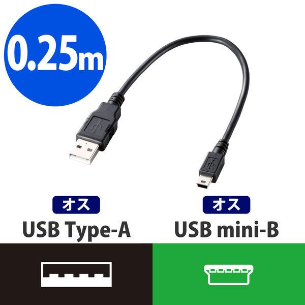 エレコム USB2.0ケーブル USB(A)オス-USB(mini-B)オス ブラック 0.25m U2C-GMM025BK 1個 (直送品)