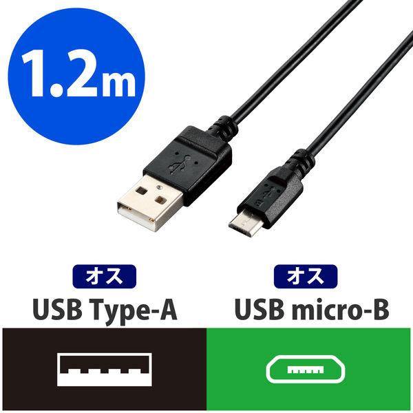 エレコム エコUSB2.0ケーブル A-MicroB ブラック 1.2m U2C-JAMB12BK 1個 (直送品)