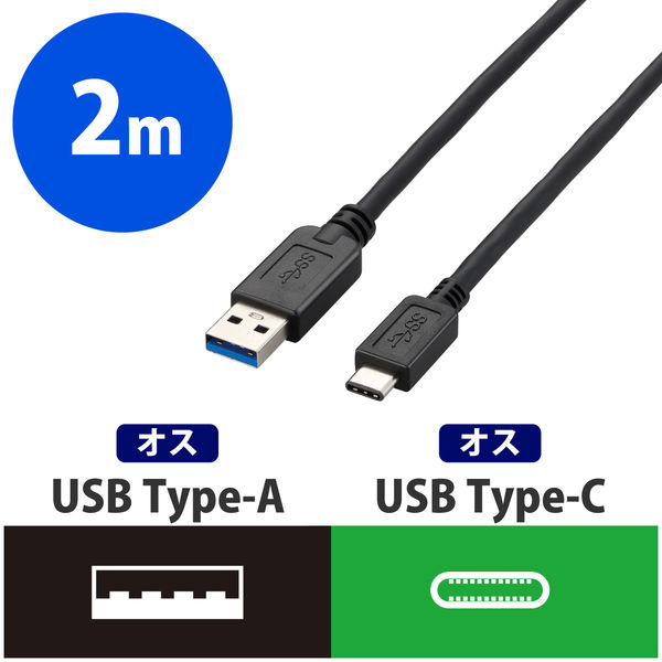 エレコム USB3.1ケーブル ノーマル A-Cタイプ ブラック 2m USB3-AC20BK 1個 (直送品)