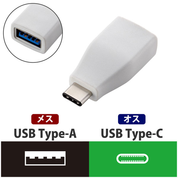 エレコム USB Type-C変換アダプタ ホワイト USB3.1(Gen1)規格準拠 USB3-AFCMADWH 1個 (直送品)