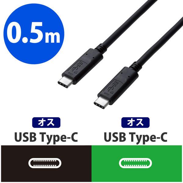 エレコム USB3.1ケーブル(認証品、C-C) USB3-CCP05NBK (直送品)