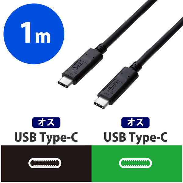 エレコム USB3.1ケーブル(認証品) USB Type-Cオス-USB Type-Cオス ブラック 1.0m USB3-CCP10NBK 1個 (直送品)